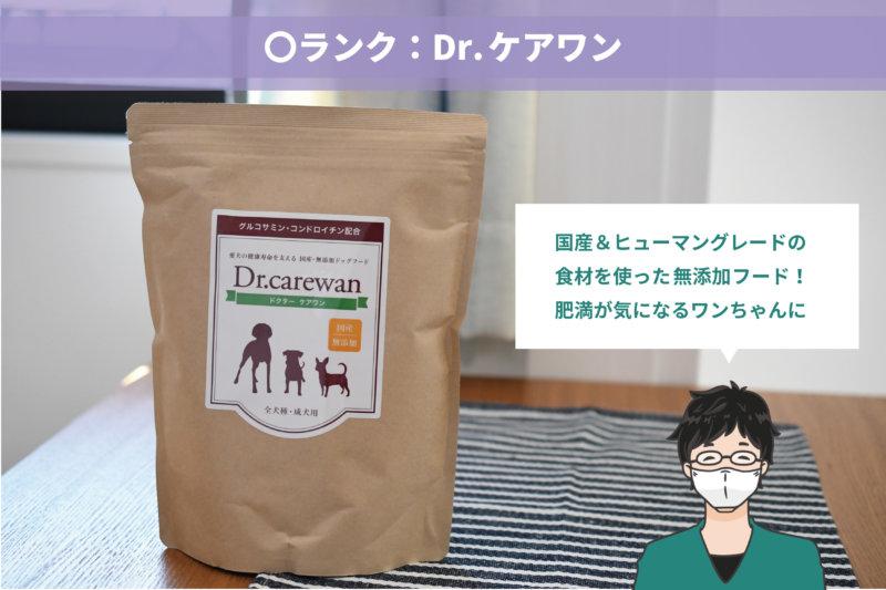 Dr.ケアワン:国産の食材を豊富に使った安心・安全なドッグフード