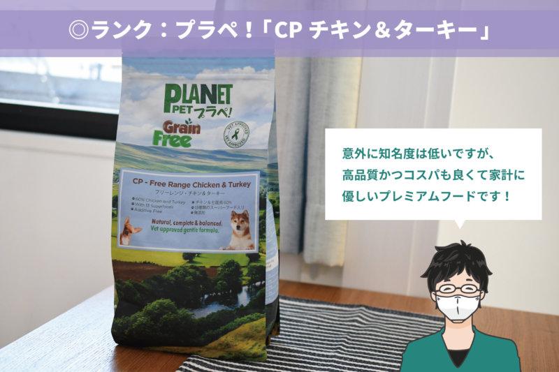プラペ!【CPチキン&ターキー】:世界で唯一の「スーパーフード13種入りドッグフード」
