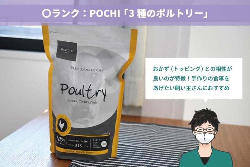 POCHI【3種のポルトリー】:コスパ良し!トッピングを楽しめるドッグフード