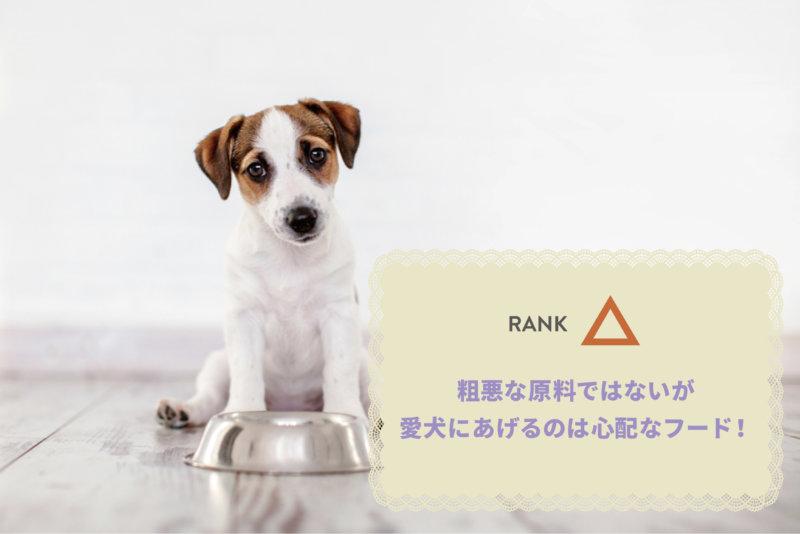 △:平均か平均以下。犬にとってメリットが少ないドッグフード