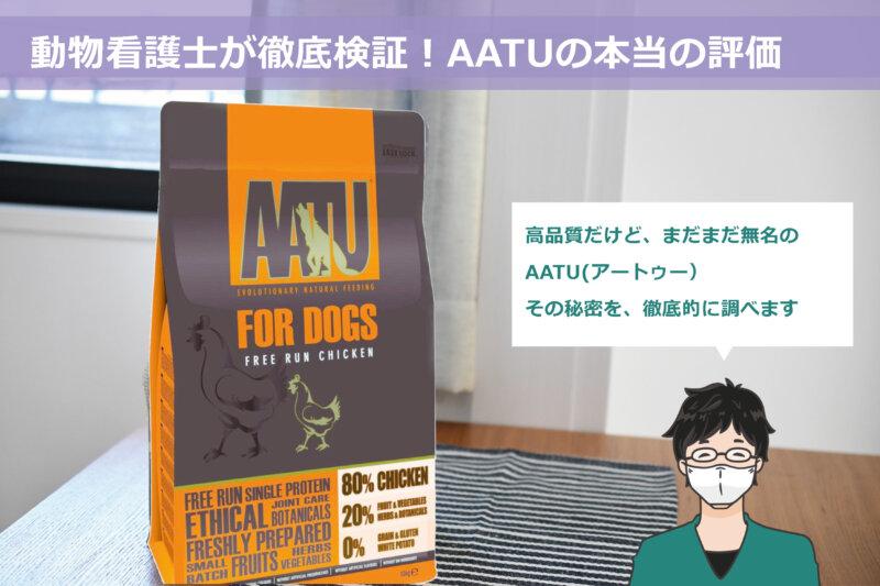 動物看護士が徹底検証!AATU(アートゥー)の本当の評価