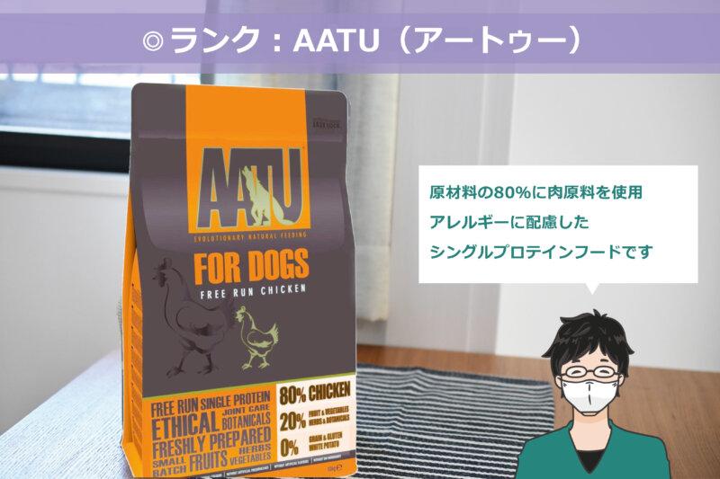 AATU(アートゥー)の総合評価